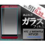 携帯用保護シール/HTC J butterfly HTV31(バタフライ)用液晶保護ガラスフィルム