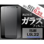 液晶保護シール/薄くて透明度が高い/ isai LGL22(イサイ)用液晶保護ガラスフィルム