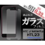 液晶保護シール/HTC J butterfly(バタフライ) HTL23用液晶保護ガラスフィルム