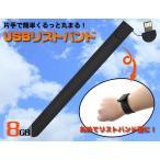 (USBメモリシリーズ)USBリストバンド 8GB
