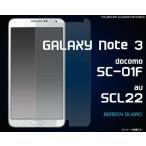 携帯用保護シール/傷、ほこりから守る/GALAXY Note 3 SC-01F/GALAXY Note 3 SCL22用液晶保護シール