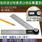 ものさし最大400mm デジタル角度計(デジタル分度器)