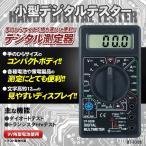 「電池付き」見やすいディスプレイ表示/超小型テスター 工具 本体 高精度マルチメーター 軽量コンパクト 電圧/電流/抵抗 測定器 DIY 新品 / デジタルテスター