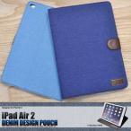 iPad Air 2用デニムデザインスタンドケースポーチ(ジ