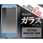 507SH Android One AQUOS ea(アンドロイド ワン) 液晶保護ガラスフィルム