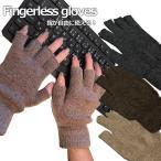 指なし手袋 レディース メンズ 男女兼 スマホ手袋 両手が使えて便利 暖かさと弾力性に優れたウール30%使 で着心地が良く保温性が高くなっています