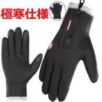 手袋 メンズ レディース 極寒仕様のあったか手袋 メンズ レディース 発熱 保温 手袋 防寒 あったか手袋 暖かい