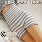 腹巻パンツ ふんわりモコモコ パンツレディース 腹巻きパンツ メンズ 毛糸のパンツ 腹巻パンツ もこもこ あったかパンツ