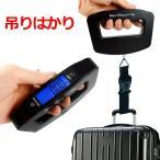(MAX50kg)吊り下げ式 デジタルスケール ラゲッジチェッカー スーツケースの計量に 吊り下げ秤 吊下げ はかり(訳アリ箱なし)