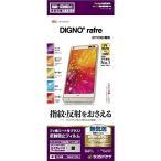 ラスタバナナ DIGNO rafre KYV36/DIGNO L用 液晶保護フィルム 指紋・反射防止 T684KYV36