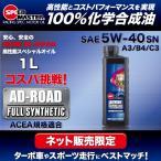 エンジンオイル 5w40 1L 100%化学合成油 5W-40 SN A3 B4 C3 スピードマスター AD-ROAD 欧州規格適合 ターボ車 スポーツ走行 FM剤配合 日本製
