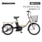 電動自転車ブリヂストン アシスタファインミニ 20/18型 A0BC18 20/18インチ BRIDGESTONEの画像