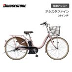 電動自転車 ブリヂストン アシスタファイン 26型 A6FC19 26インチ BRIDGESTONEの画像