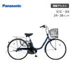 【スポイチ】 電動自転車 パナソニック ビビ・SX BE-ELSX432 BE-ELSX632 24インチ 26インチ Panasonic