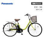 電動自転車 パナソニック ビビ・SX 26型 BE-ELSX63 26インチ Panasonicの画像