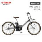 電動自転車 ヤマハ PAS CITY-V パス シティ ヴイ 24型 PA24CV 24インチ YAMAHAの画像