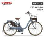 電動自転車 ヤマハ PAS With DX パスウィズ デラックス 24型 PA24WDX 24インチ YAMAHAの画像