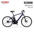 【スポイチ】 電動自転車 スポーツタイプ ヤマハ PAS Brace パス ブレイス 26型 PA26B 26インチ YAMAHA