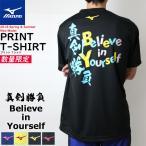 数量限定 即日発送 MIZUNO[ミズノ]ソフトテニスウェア プリントTシャツ 半袖シャツ (真剣勝負) ユニセックス:男女兼用 [62JA8Z52] バドミントン