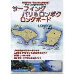 サーフィングバリ&ロンボク ロングボード編 (DVD)/DVSV-927