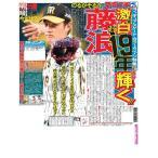 1月3日(木)付大阪最終版