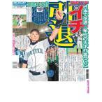 3/22付・3/24付大阪最終版セット販売