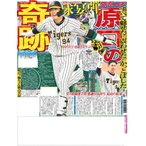 7月13日(土)付大阪最終版