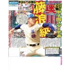 スポニチ 大阪で買える「8月20日(火)付大阪最終版」の画像です。価格は140円になります。