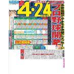 3月24日(火)付大阪最終版