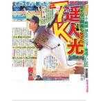 3月25日(水)付大阪最終版