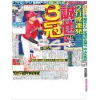 6月27日(土)付広島最終版
