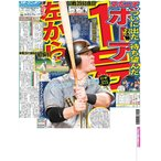 7月2日(木)付大阪最終版