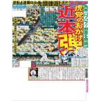 7月11日(土)付大阪最終版