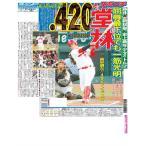 7月17日(金)付広島最終版