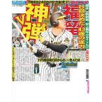 7月17日(金)付大阪最終版