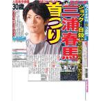 7月19日(日)付大阪最終版