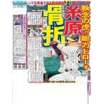 7月23日(木)付大阪最終版