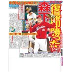 7月24日(金)付広島最終版
