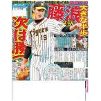 7月24日(金)付大阪最終版