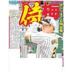 6月18日(金)付大阪最終版