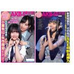 AKB48Group新聞1,2月合併号
