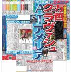 スポーツニッポン東京最終版12月8日付