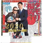 スポーツニッポン東京最終版1月1日付