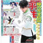スポーツニッポン東京最終版2月10日付特報版