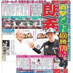 スポーツニッポン東京最終版2月11日付
