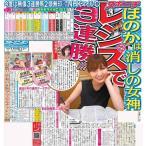 スポーツニッポン東京最終版5月9日付