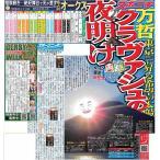 スポーツニッポン東京最終版5月24日付