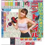 スポーツニッポン東京最終版5月29日付