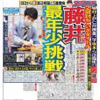 スポーツニッポン東京最終版6月5日付
