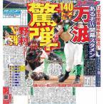 スポーツニッポン東京最終版6月13日付